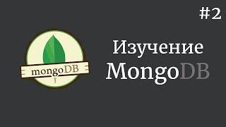 Изучение MongoDB / #2 - Создание базы данных