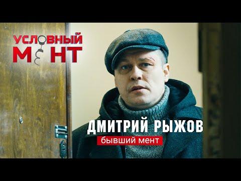 Условный мент | Рыжов (Денис Рожков)