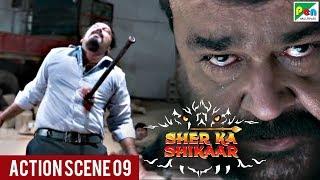 SHER KA SHIKAAR | शेर का शिकार | Mohanlal, Kamalinee Mukherjee & Namitha | Full ACTION Scene 9