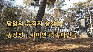 송강정 사미인곡,속미인곡 #송강정철