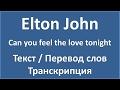 Elton John Can You Feel The Love Tonight текст перевод и транскрипция слов mp3