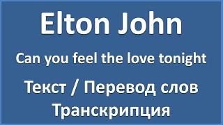 Elton John Can You Feel The Love Tonight текст перевод и транскрипция слов