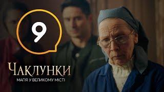 Колдуньи. Серия 9 - 25.12.2018