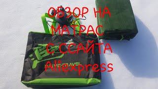 Обзор на надувной матрас с ссайта Aliexpress.