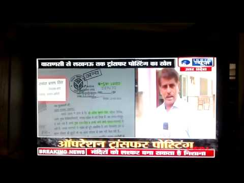 Posting Scam in Health Department (Uttar Pradesh)