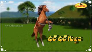 Chal Chal Gurram || 3D Animation || Telugu Rhymes 3D For Kids