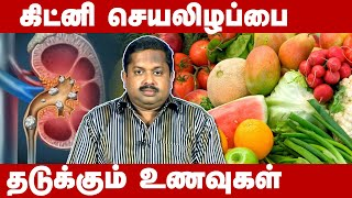 How to prevent kidney diseases Siddha Dr Sivaraman
