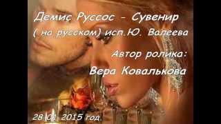 """Демис Руссос- """"Сувенир"""" ( русское испол.) Ю.Валеева"""