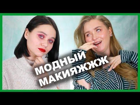 МАКИЯЖ ТРЕНДАМИ!!! С RITA T
