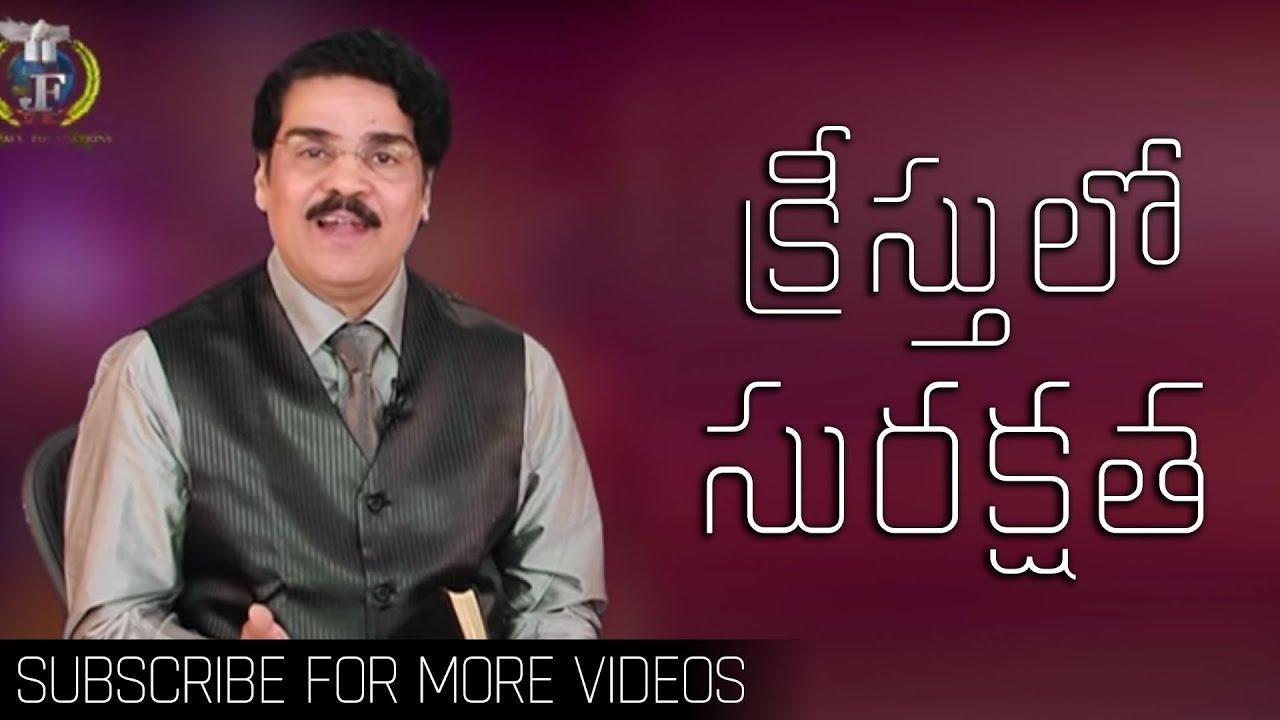 Manna Manaku | క్రీస్తులో సురక్షత... | Telugu Christian Message | Dr Jayapaul