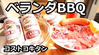 ベランダBBQ 【コストコ牛タン】