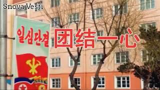 Северная Корея глазами китайских туристов North Korea