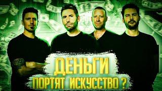 Деньги портят искусство? За что не любят Nickelback | #КИРВЕЩАЕТ