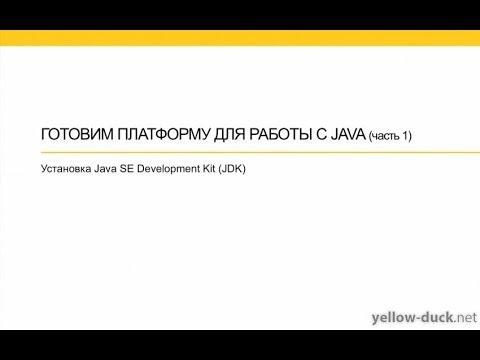 Установка JDK - Java Course