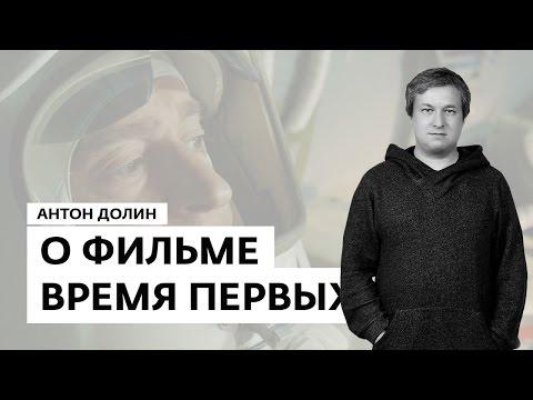 Антон Долин о фильмах \