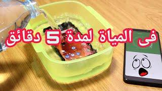 اختبار تحمل المياة لهاتف نوكيا 2 Nokia 2 water test