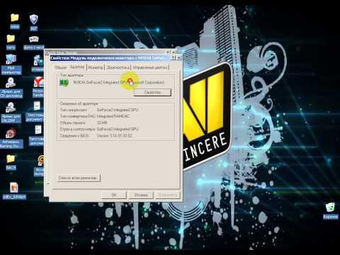 Как узнать сваю видеокарту та процесор на Windows XP