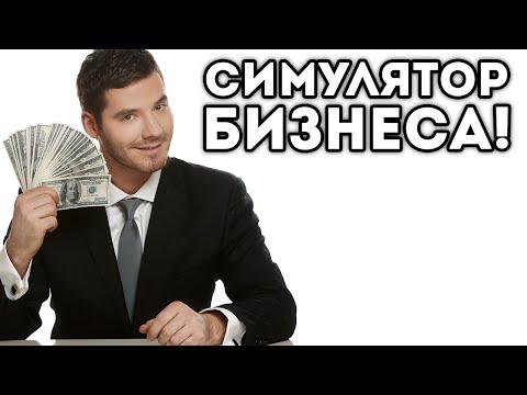 СИМУЛЯТОР БИЗНЕСА!