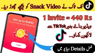 How To Earn Money From Tiktok | Tiktok Se Paise Kaise Kamaye Pakistan | Tiktok Coins Unlimited Trick screenshot 3