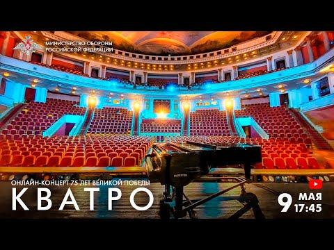 Кватро и Министерство обороны Российской Федерации - Онлайн-концерт к 75-летию Великой Победы