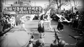 대전의 첫 독립만세운동, 3.16 인동장터 독립만세운동…