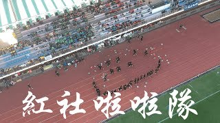Publication Date: 2018-12-05 | Video Title: LKPFC Sports Day 2018 紅社啦啦隊