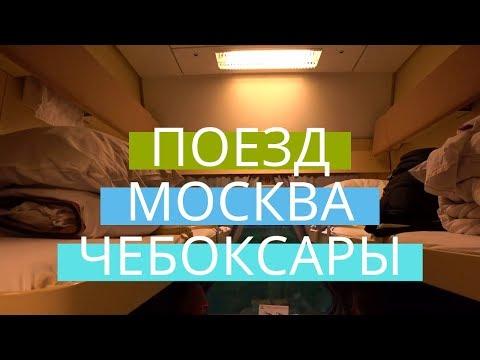 Поезд 054Г Москва-Чебоксары // Чем ехать: РЖД (ФПК) или ТКС // Обзор и мнение // В Москву на 053Ж