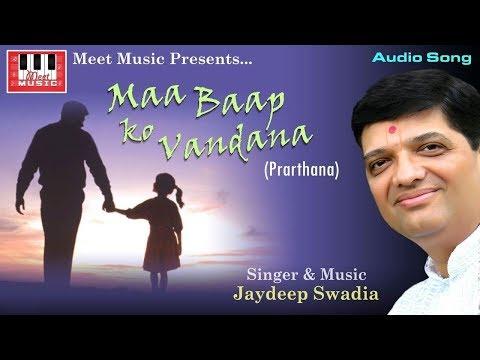 Maa Baap Ko Vandana | Jaydeep Swadia | Paresh Hingu | Jaydeep Swadia Bhajan 2017 | Meet Music