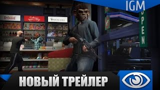 Трейлер ограбления в Grand Theft Auto Online