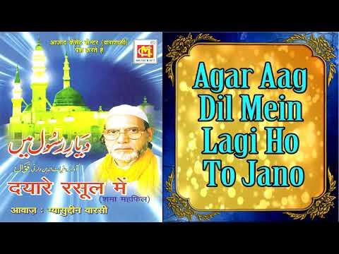 Agar Aag Dil Mein Lagi Ho To Jaano || Gyasuddin Warsi || Original Qawwali || Musicraft || Audio