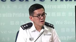 【直播】8月22日 香港警方記者會