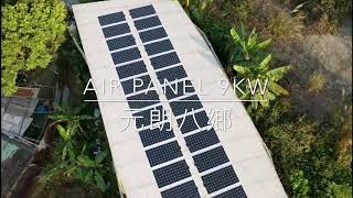AMOSOLA 安能Air Panel 300 村屋太陽能發電系統 6