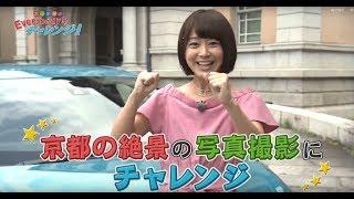 AKB48チーム8の太田奈緒さんの初冠番組! 太田奈緒のEverybody??チャレンジ! 第一回放送の前編です。 チャンネル登録お願いします。 コメントもお願いします。