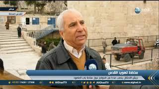 مسئول الآثار بالأوقاف: حواجز الاحتلال في باب العامود بالقدس مجزرة أثرية