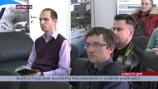 «Ночные волки» снова проведут в Волгограде байк-шоу