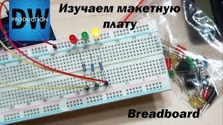 Обзор макетной платы с AliExpress (Breadboard)
