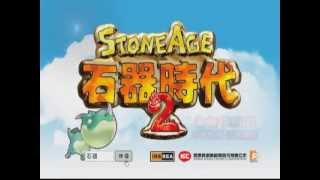 石器時代2 台灣預告片03 ストーンエイジ2 DEMO StoneAge2 Trailer DigiPark 因思銳遊戲