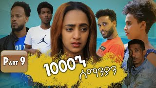 New Eritrean Series movie 2019 1080 part 9/ 1000ን ሰማንያን 9ይ ክፋል