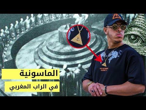 حقيقة عقد الماسونية مع مغنيي الراب بالمغرب ! 😱 | Dizzy Dros, 7ari, 7liwa