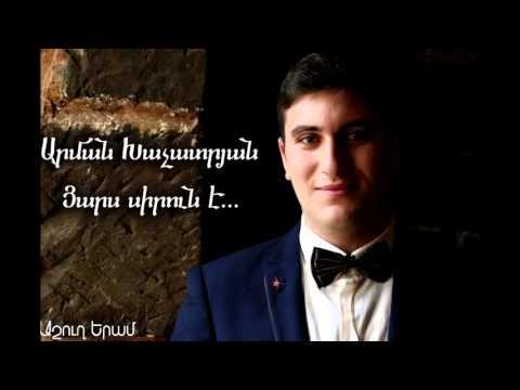 Arman Khachatryan - Yars Sirun E   2016
