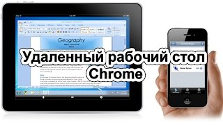 Chrome Remote Desktop - Удаленный рабочий стол Chrome iOS для iPad iPhone