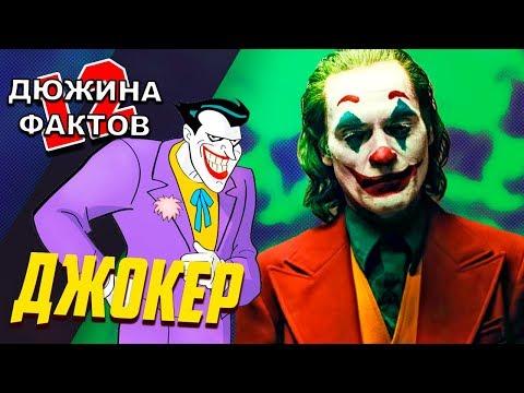 12 Фактов Джокер / Фильм Джокер 2019