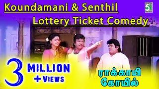 Goundamani And Senthil Lottery Ticket Comedy From Rakkayi koyil