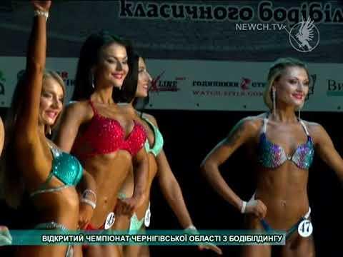 Телеканал Новий Чернігів: Чемпіонат з бодібілдингу| Телеканал Новий Чернігів