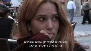 גינת עדן/ סרט דוקומנטרי אודות נערות דתיות בסיכון - טריילר