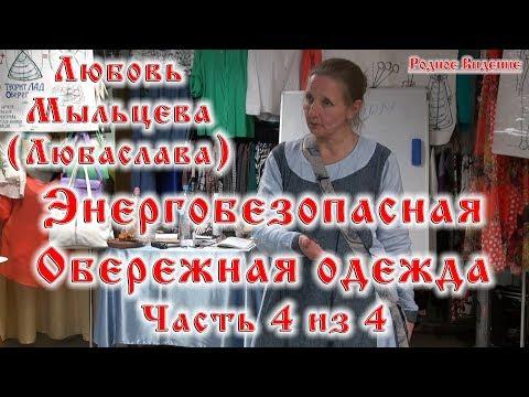 Энергобезопасная обережная одежда часть 4 из 4
