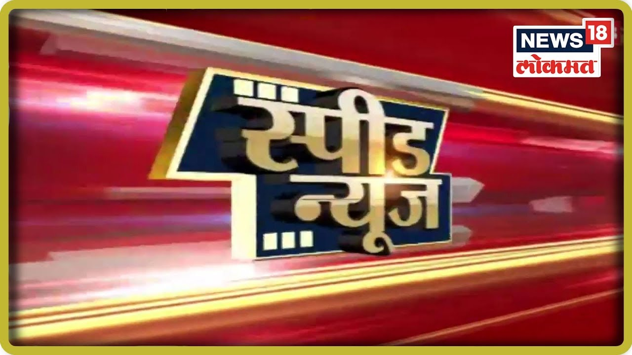 Afternoon Top Headlines | Speed News | Marathi Batmya | 2 Aug 2019