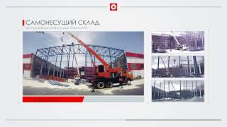 видео Самонесущие склады