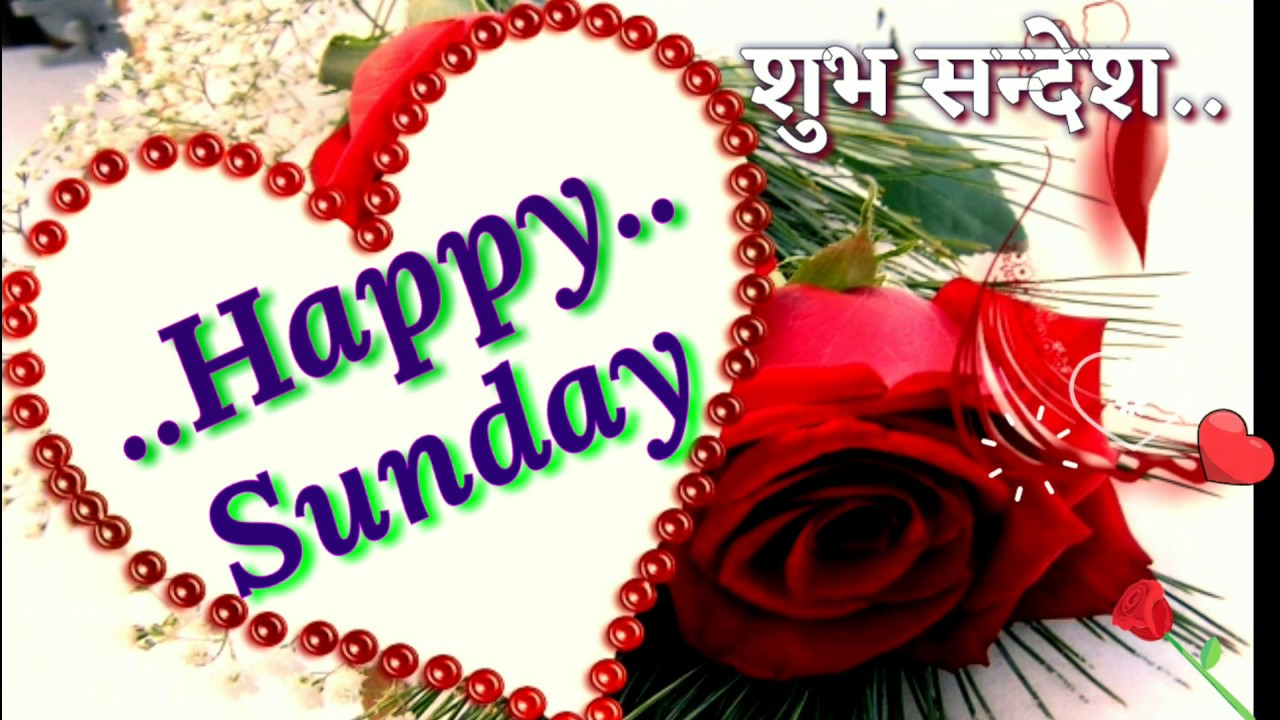 Good Morning Video Happy Sunday Beautiful Sunday Wishes Hindi