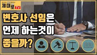 변호사 선임은 언제 하는 것이 좋을까?
